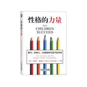 性格的力量(勇氣好奇心樂觀精神與孩子的未來) (美)保羅·圖赫 正版書籍