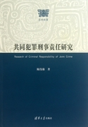 共同犯罪刑事責任研究(法學部落) 法律