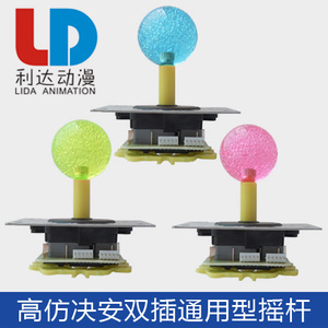 Large game console accessories Juean double plug rocker crystal Sanhe handle arcade animation video game micro switch