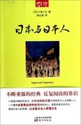 日本與日本人/學而  博庫網