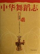 中華舞蹈志(廣東卷)(精)  博庫網
