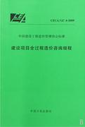 建設項目全過程造價咨詢規程(CECA\\\\G