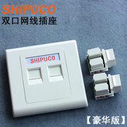SHIPUCO Super five dual-port network socket network cable RJ45 socket panel module Deluxe Edition