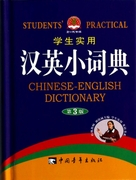 學生實用漢英小詞典(第3版)(精)
