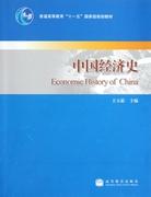 中國經濟史(普通高等教育十一五規劃教材)