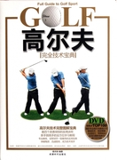 高爾夫完全技術寶典(附光盤)  博庫網
