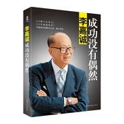 李嘉誠  成功沒有偶然人物全傳記 暢銷成功勵志 為人處世 人際溝通 經商自白書籍 市場營銷 企業管理書籍 管理類