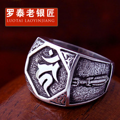 Chandos old silversmith retro Thai silver ring 925 Silver men''s index finger fixed Ming Wang Sanskrit ring finger ring