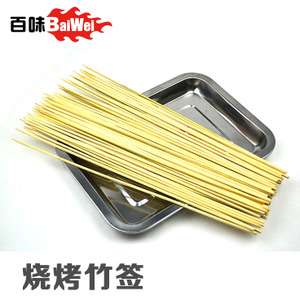 Bamboo sticks outdoor barbecue tools supplies accessories bamboo sticks barbecue wooden sign [70 or so] barbecue sign