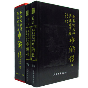 Genuine Jin Shengtan Criticism The Water Margin Hardcover 16 Open Full 2 Embroidered Hardcover Ancient Books Edition Chinese Classic Literature Four Famous Works Ancient World History Classic Chinese Study Novel Water Margin Jin Shengtan Chinese Book Company