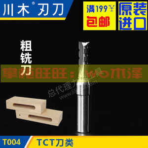 Imported original Chuanmu imported blade cutter TCT rough milling cutter 1/2 professional cutting tool straight cutter 23T004 woodworking milling cutter