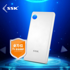 SSK飚王 SRBC301超薄聚合物移动电源 小巧通用型 手机充电宝正品