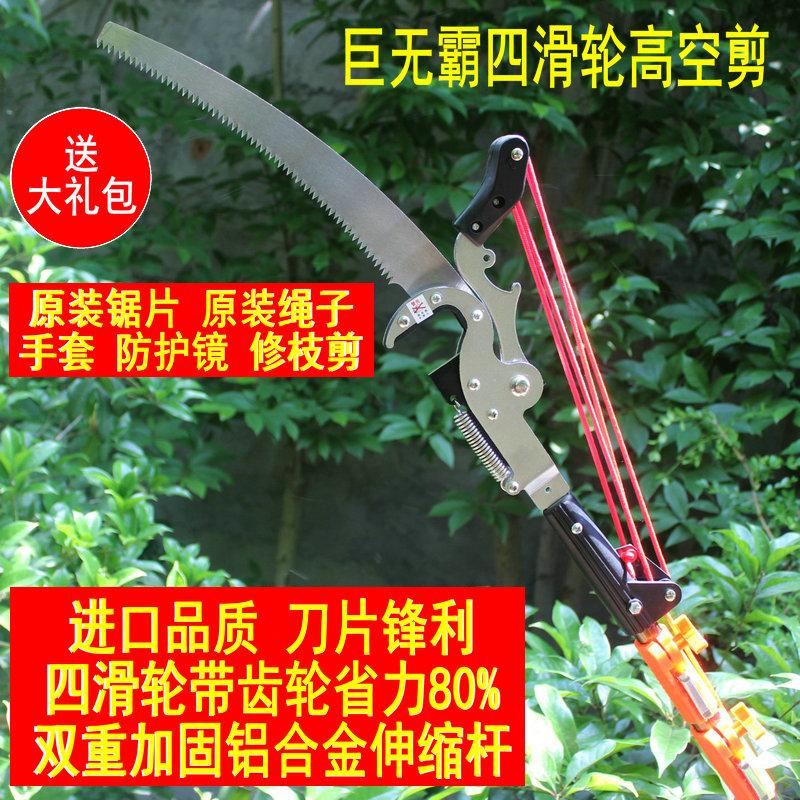 新款5米6米高枝剪修枝剪伸缩高空锯树枝剪刀果树园林工具摘果器