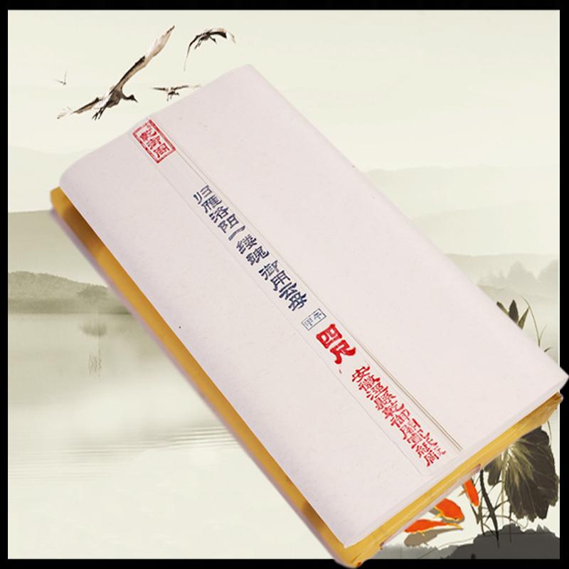 六尺四尺云母熟宣 归雁洛阳矾宣 工笔画国画创作专用檀皮稻草宣纸