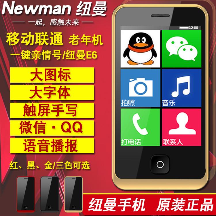 纽曼 E6老人手机超长待机大字大声男女触屏智能诺基亚三星老年机