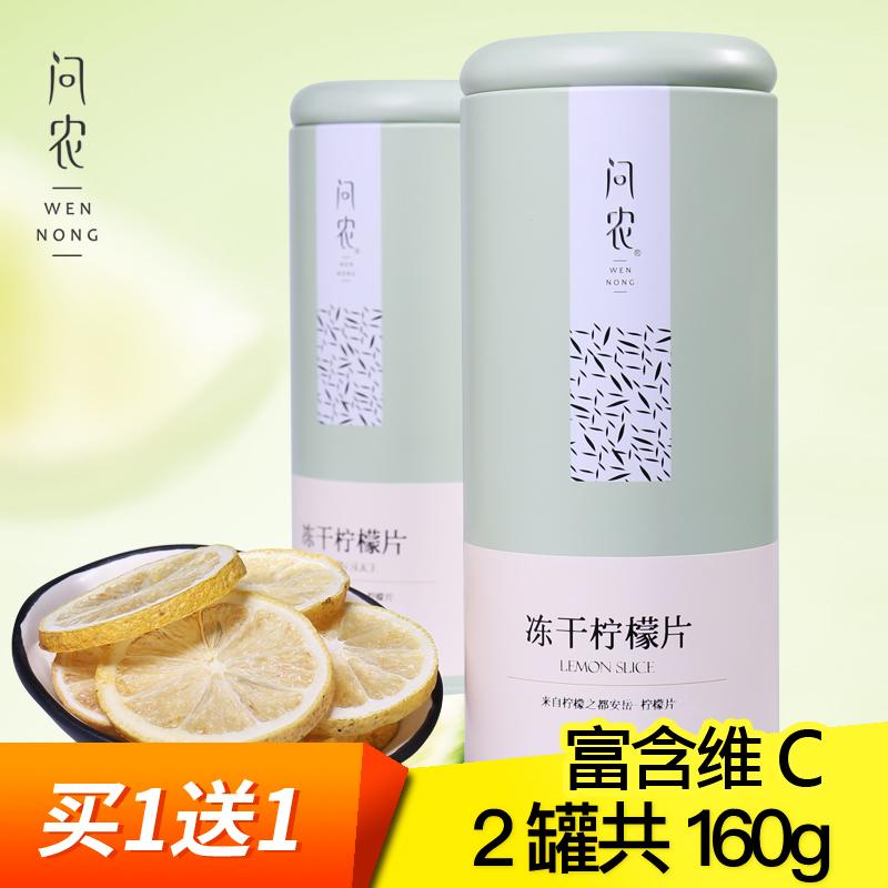 买1送1 问农冻干柠檬片泡茶 泡水蜂蜜柠檬片花草茶 80g 罐装包邮