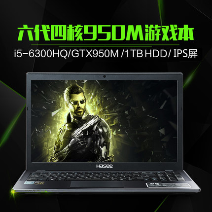 Hasee/神舟战神K650D-SL5D1 i5四核3900价格使用感受