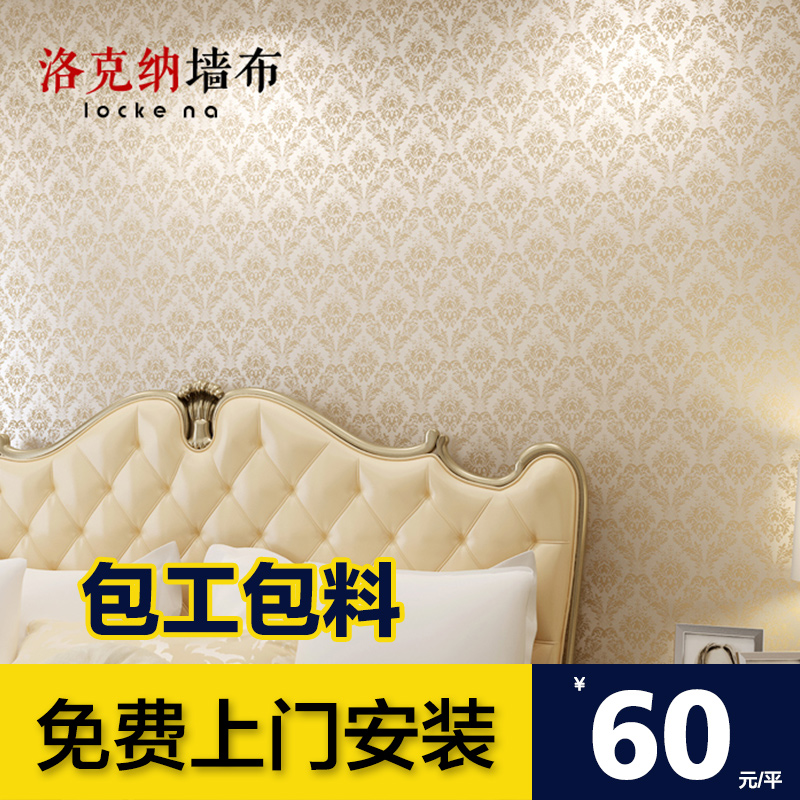 洛克纳无缝墙布 欧式风格提花无纺布壁布 客厅卧室背景墙布