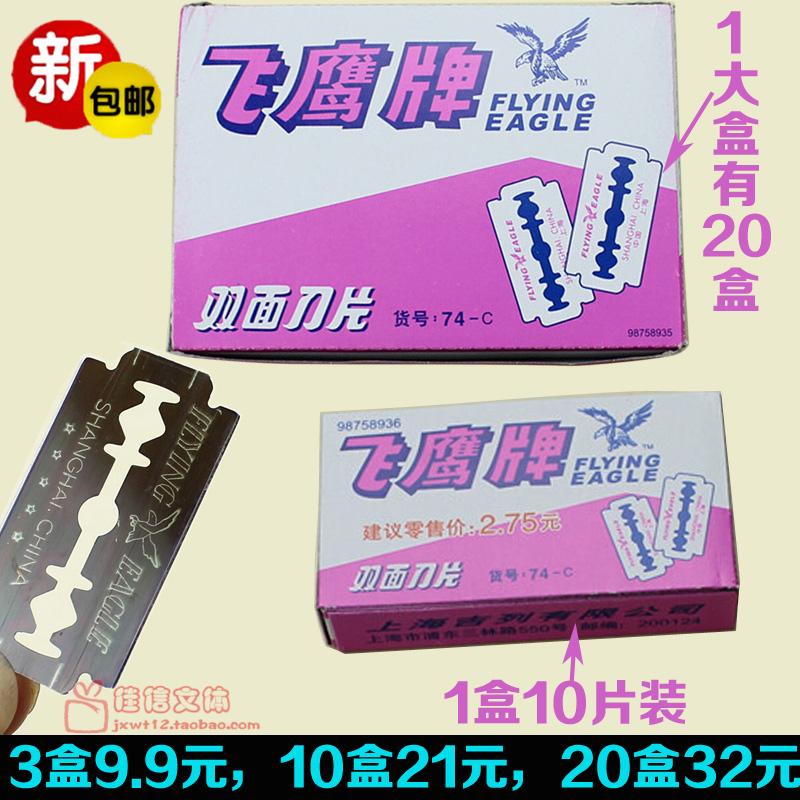 正品包邮上海飞鹰牌双面刀片 74-C碳钢刀片 刮猪毛刀片 74S不锈钢