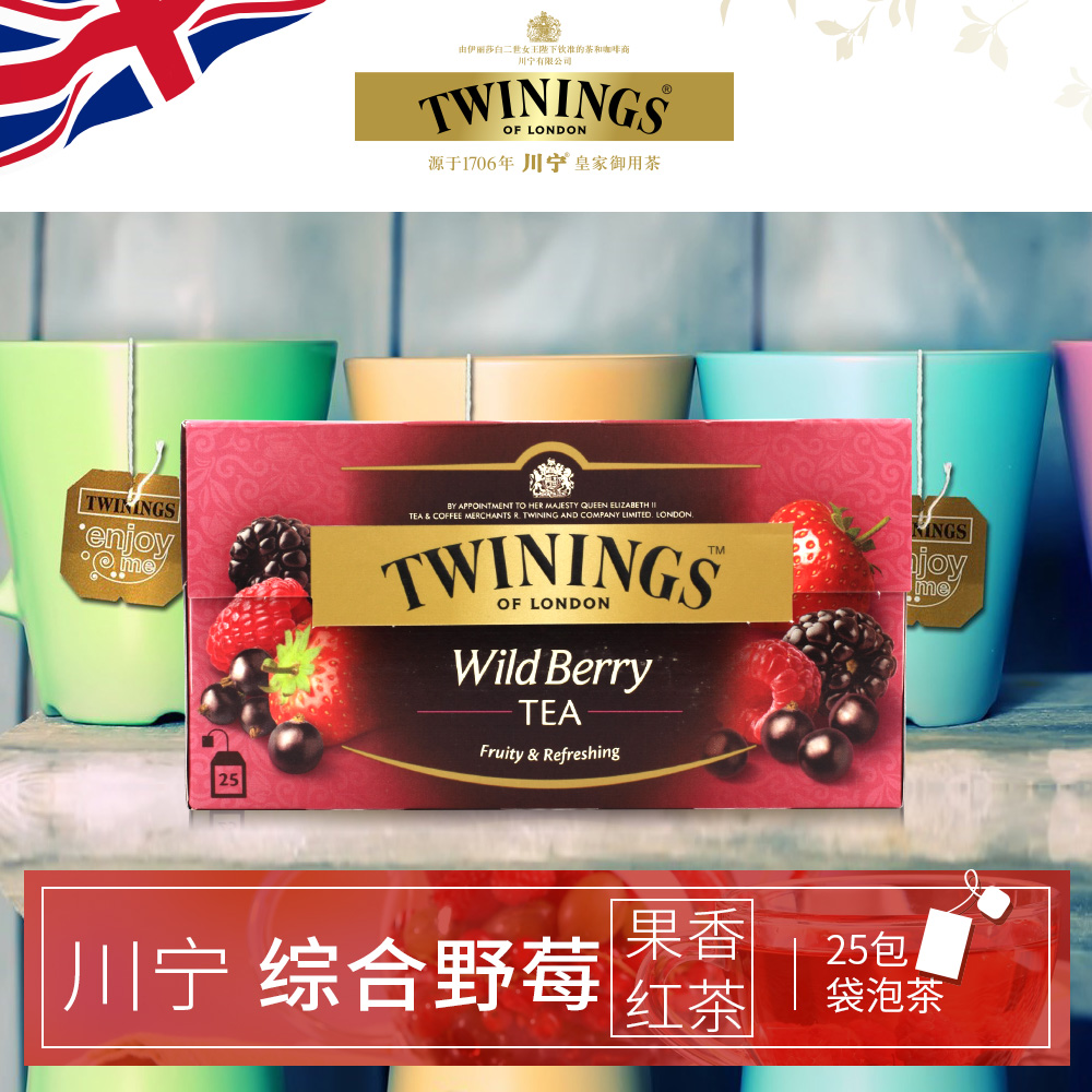 【迎春茶惠】川宁综合野莓果香红茶25片装 进口茶 水果茶川宁