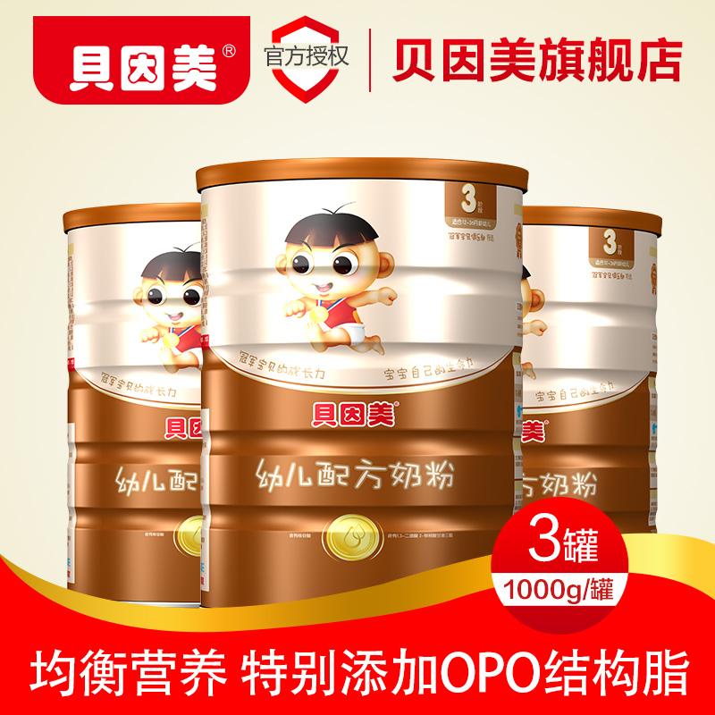 贝因美 冠军宝贝 幼儿配方奶粉3段1000g*3罐装 1-3岁宝宝
