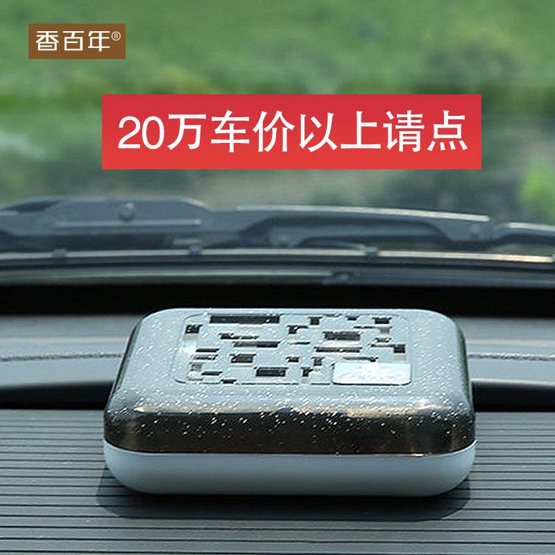 香百年汽车香膏固体车载车用香水除异味车内空气清新剂香片用品