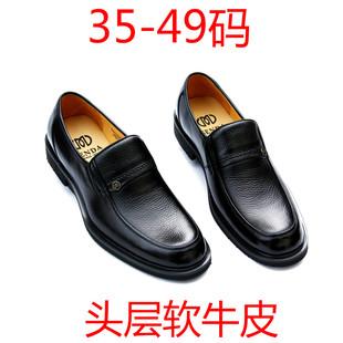 正品森达皮鞋男鞋商务49码35码37码45码46码47码48码特大小号真皮