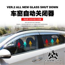 全新途胜/索九/11-15款K5 专用 改装 自动车窗 升降器 关闭器