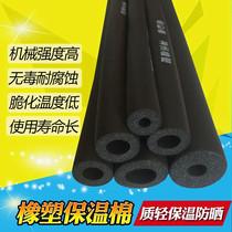 橡塑保溫棉太陽能熱水管ppr海綿保溫管套水管防凍棉阻燃橡塑海綿