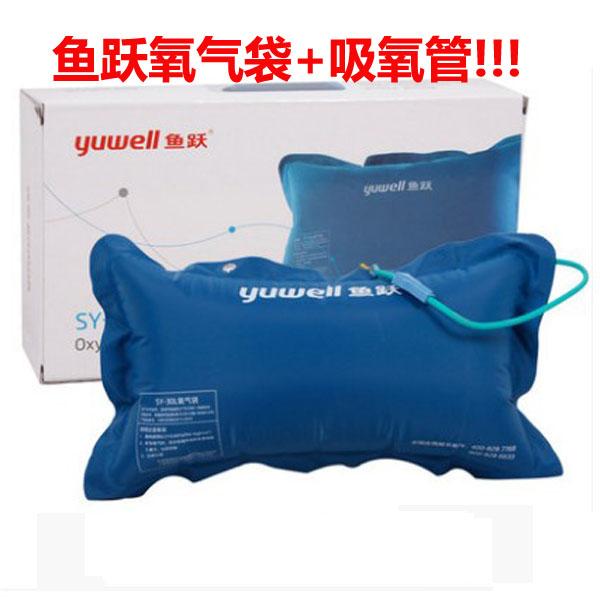 送吸氧管鱼跃氧气袋30升老人家用便携式氧气瓶孕妇吸氧器吸氧袋