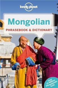 【预售】Lonely Planet Mongolian Phrasebook & Dictionary