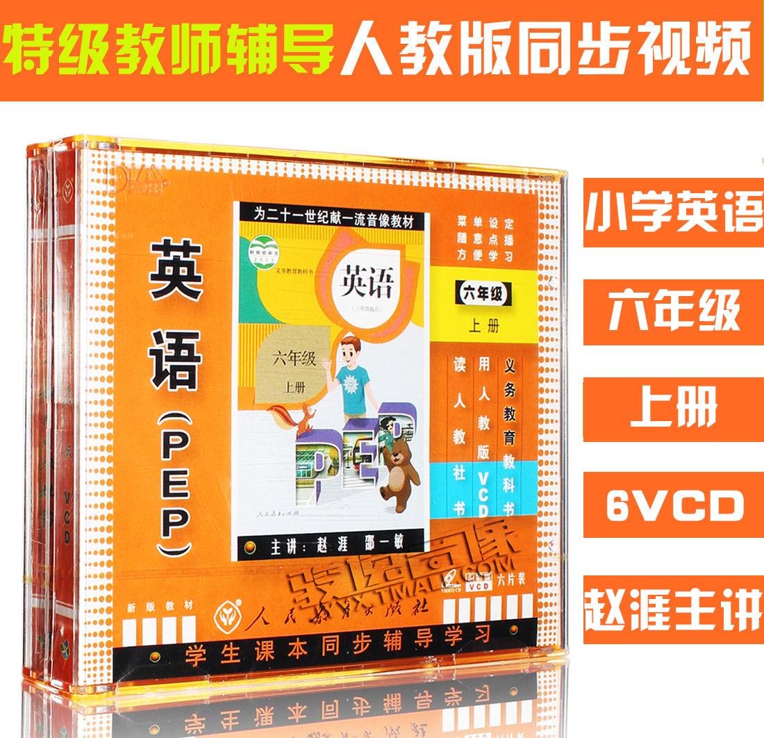 人教版小学PEP英语 六年级英语 上册 6VCD 教学视频光盘教材 正版