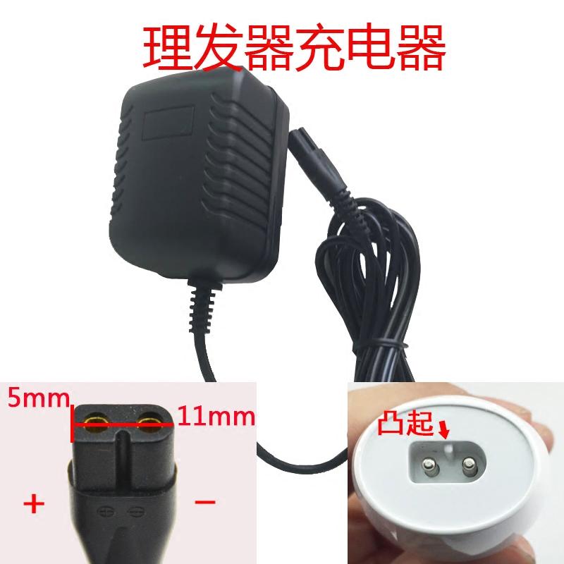理发器充电器5v 通用B型电推子电剪剃头刀充电器