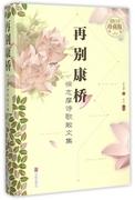 再別康橋(徐志摩詩歌散文集超值全彩珍藏版)(精) 博庫網