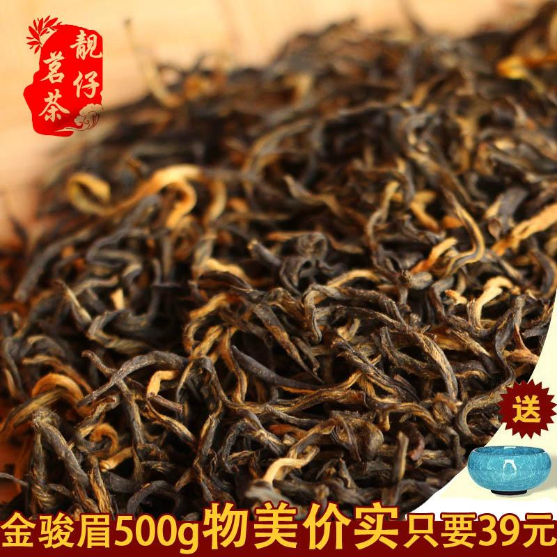 金骏眉红茶 包邮红茶茶叶 福建正山小种红茶蜜香散装茶500g袋装茶