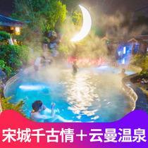 宋城千古情演出門票台湾演藝套票台湾雲曼溫泉門票聯票旅遊套票