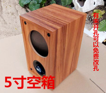 5寸全频音箱空箱体 低音qu9音箱外壳ui音箱 木质箱体 书架音箱