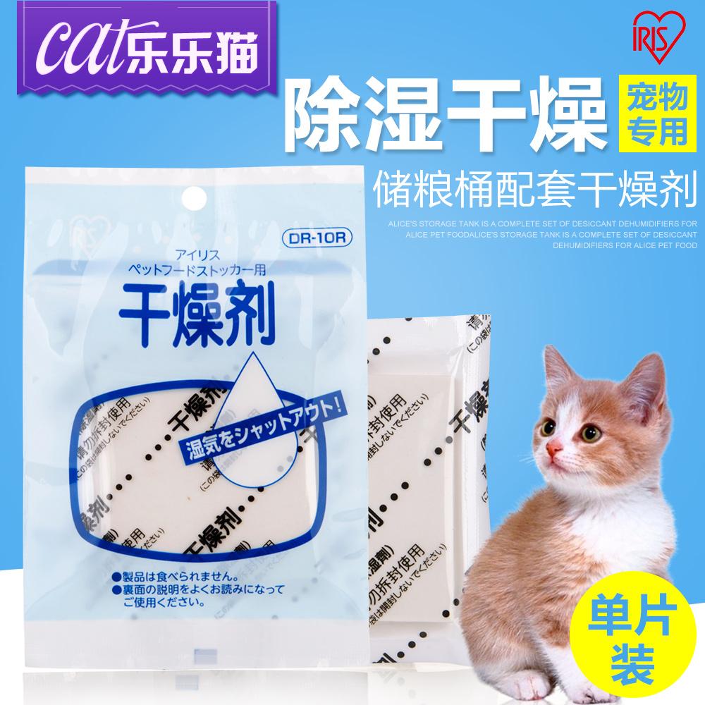 爱丽思 储粮 配套 干燥剂 单片 出售 爱丽丝 宠物 粮食 除湿