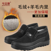 Winter warm men and velvet shoes thickened elderly father in a warm casual shoes old Beijing cloth shoes men shoes