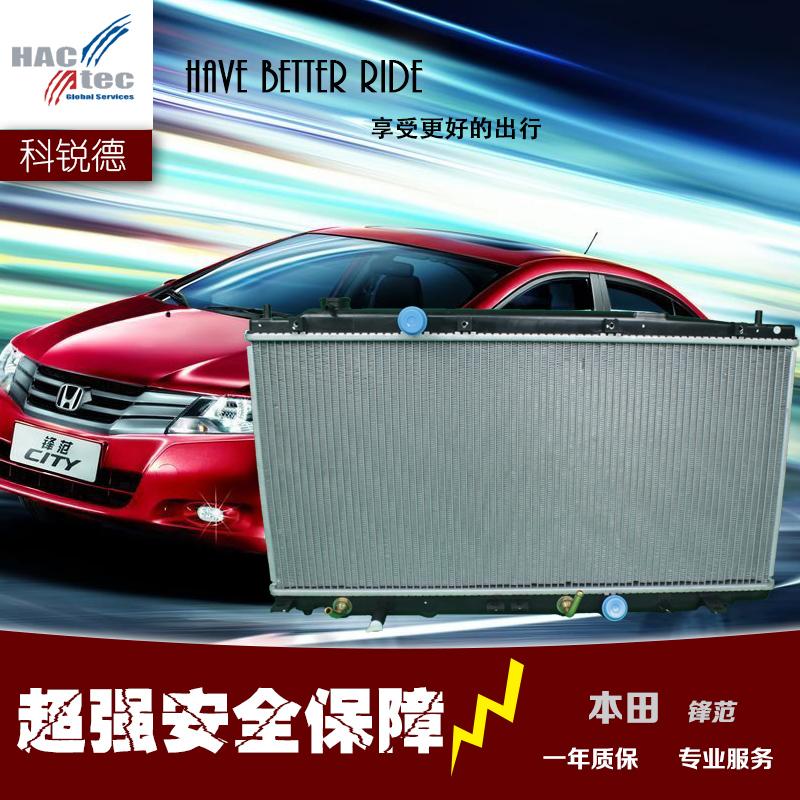 科锐德 汽车水箱 散热器适用于 锋范水箱 手动 1.5L /1.4L