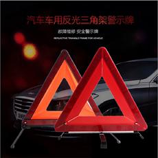 汽车三角架警示牌 车用三脚架警示牌反光折叠车辆故障停车三角牌