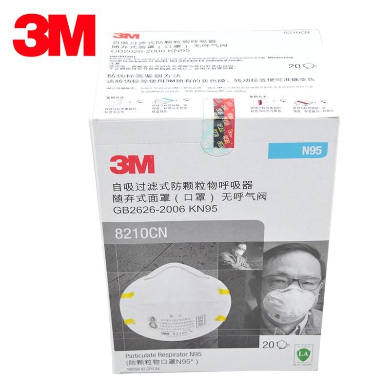 正品3M8210N95工业粉尘防尘雾霾打磨PM2.5矿山劳保电焊防护用口罩