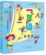 一年級的小豆豆 注音全彩美繪版 七色狐注音讀物 幼兒少兒早教啟蒙認知彩圖繪本書籍 7-8-9-10-12歲小學生兒童童話故事書 正版
