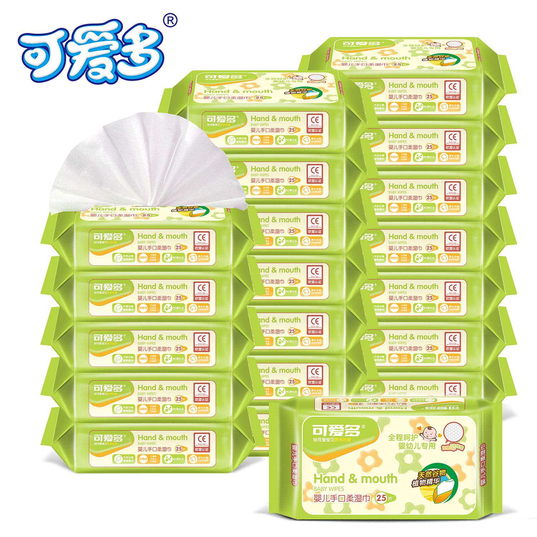 可爱多婴儿小包湿巾宝宝柔湿巾纸湿纸巾婴儿湿纸巾20
