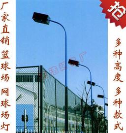 厂家直销户外球场广场灯篮球场网球场灯具道路灯高杆灯庭院灯路灯