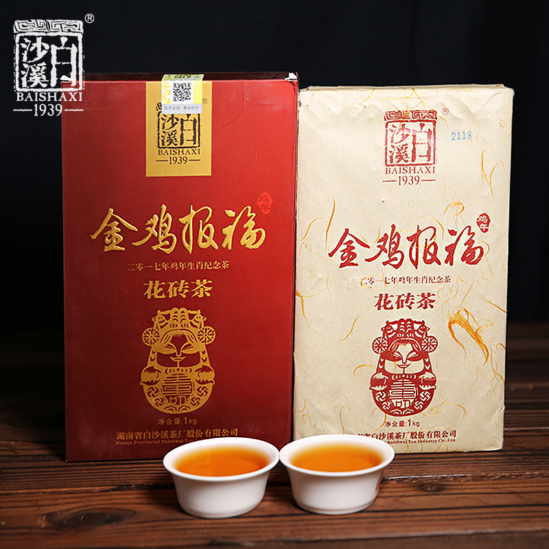 安化黑茶白沙溪花砖农历凤年生肖纪念茶砖限量金鸡报福超值特价