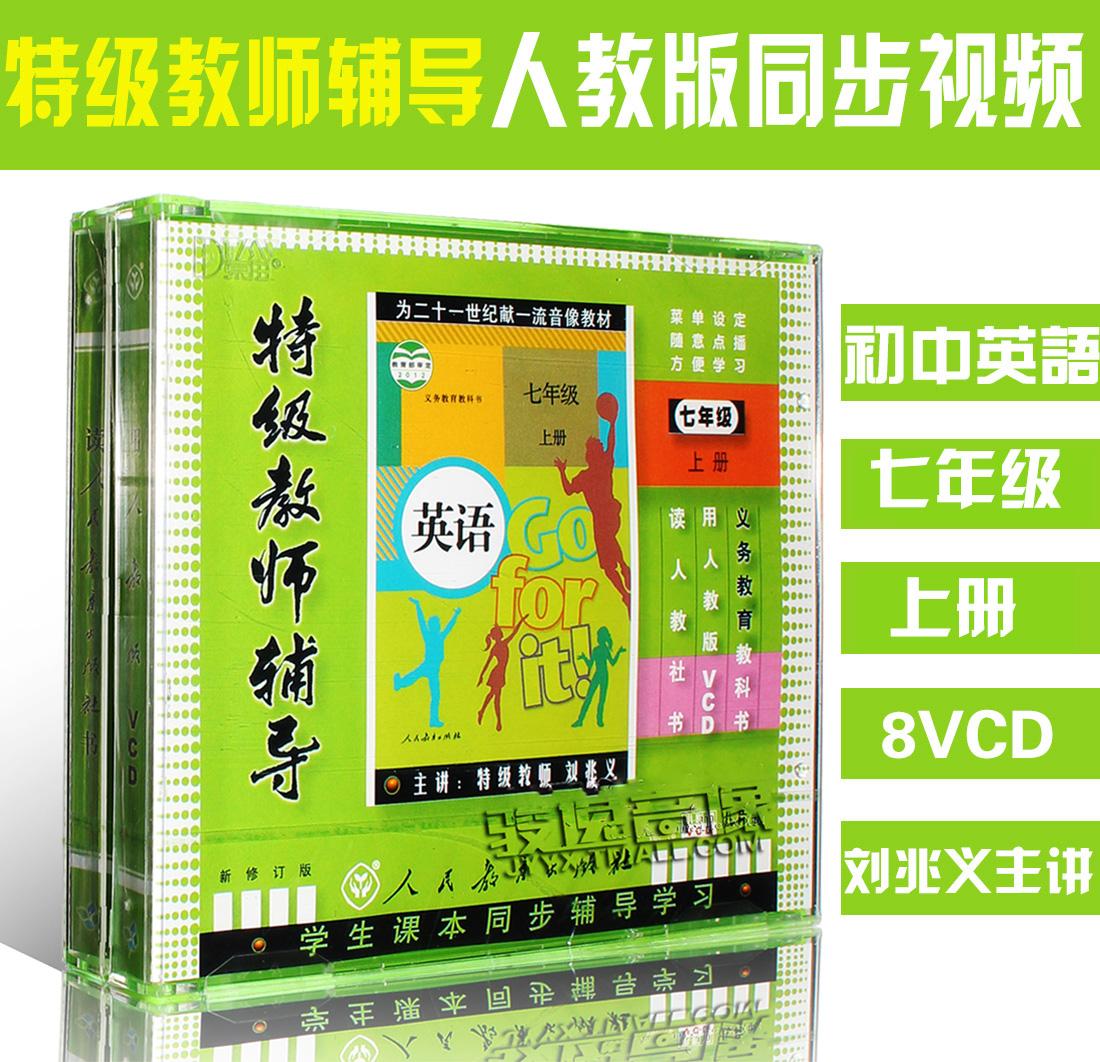 人教版新课标 初中初一七年级英语上册8VCD 视频同步教材光盘碟片