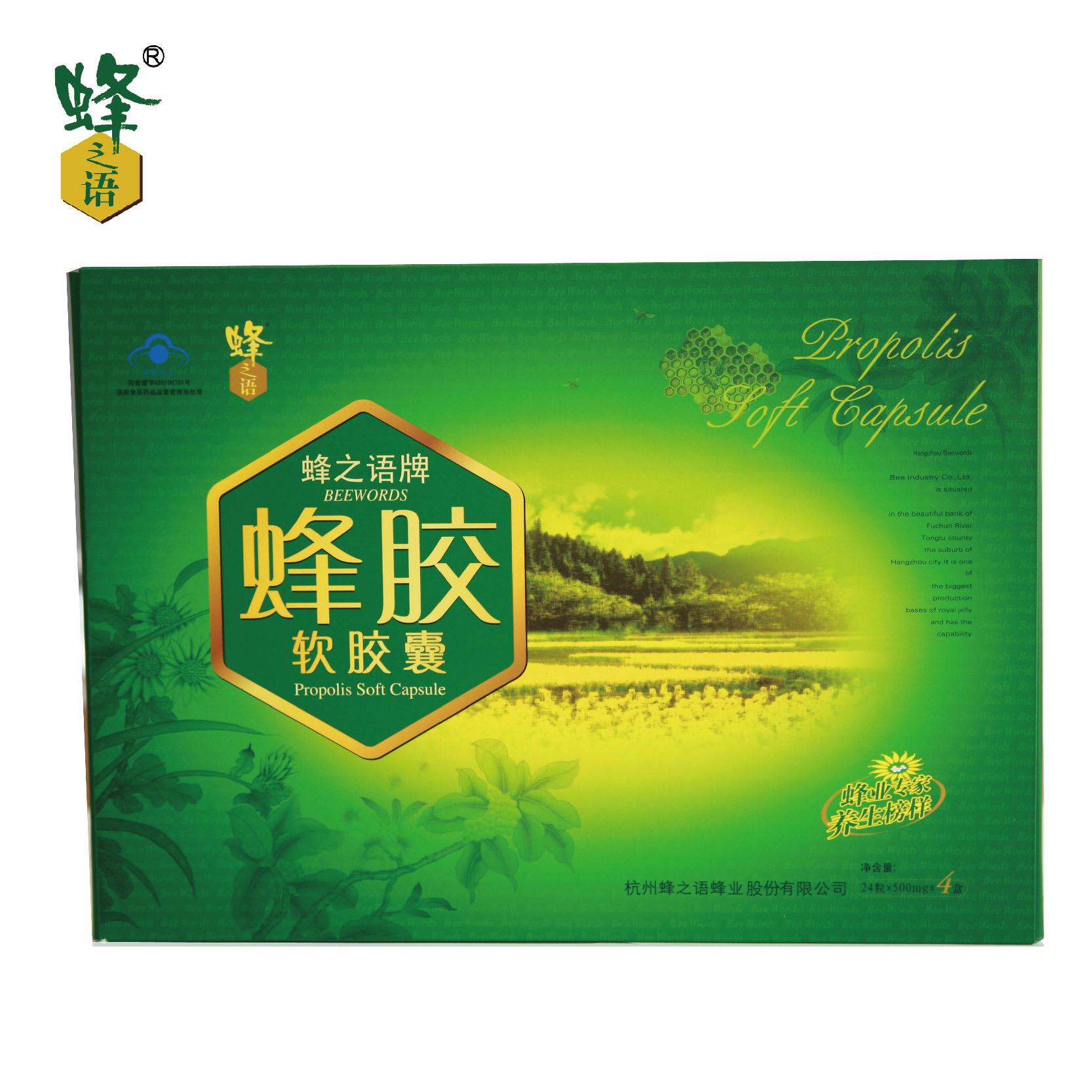 蜂之语牌蜂胶软胶囊 500mg/粒*24粒*4盒 辅助降脂品牌正品保健品