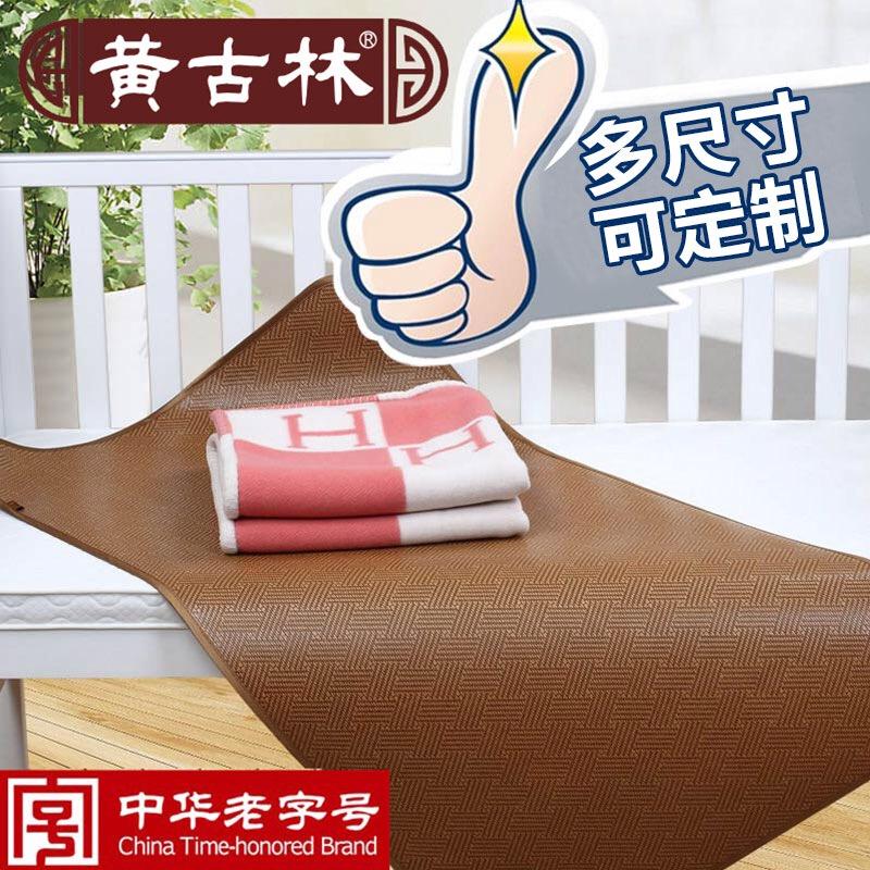 黄古林婴儿凉席儿童藤席宝宝幼儿园新生儿床1.2米定做夏季婴儿席