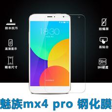 记忆盒子魅族4pro钢化膜mx4pro钢化玻璃膜 防爆手机保护贴膜5.5寸